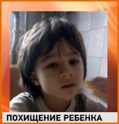 Дети исчезают… Детей похищают… Дети убегают из дома… Что делать?