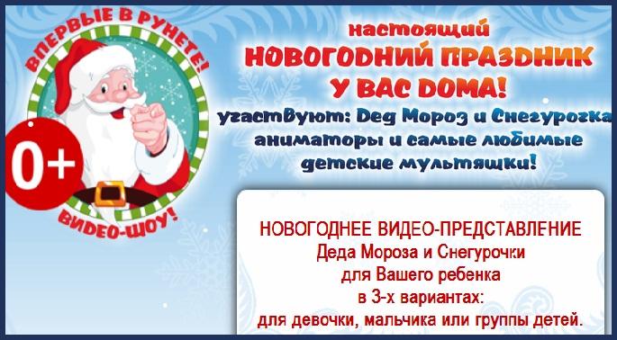 Видео-представление Деда Мороза и Снегурочки для девочки, мальчика или группы детей