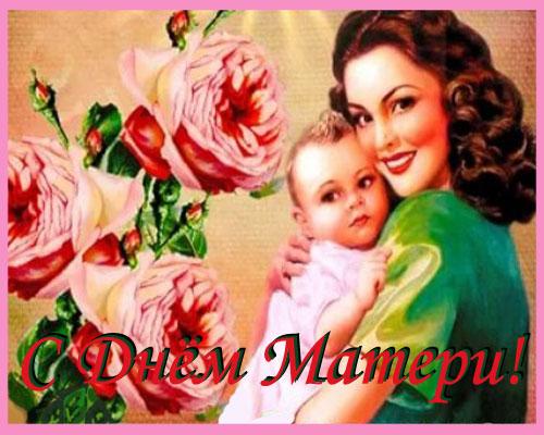 Сегодня - День Матери!