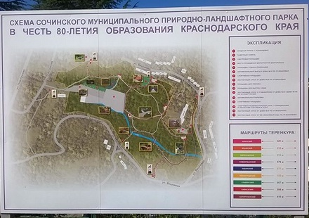 Схема парка, расположенного в ущелье