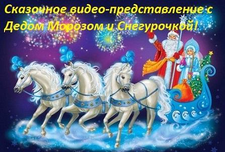 Видео-представление Деда Мороза и Снегурочки